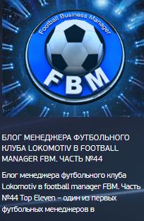 бесплатный виртуальный футбольный менеджер онлайн на русском