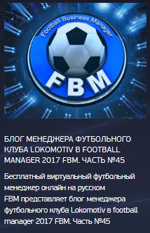 новый футбольный менеджер