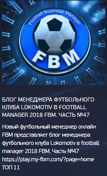 новый футбольный онлайн менеджер