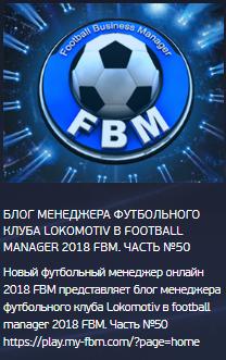 новый футбольный менеджер онлайн
