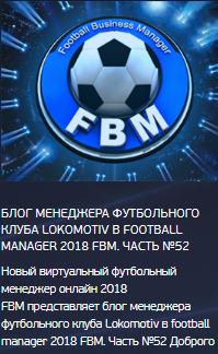 новый виртуальный футбольный менеджер