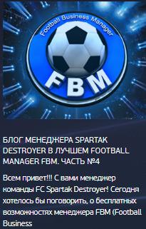 новый виртуальный футбольный менеджер на русском