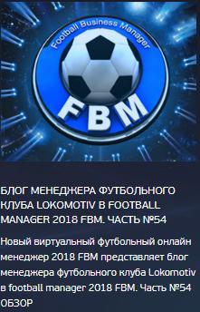 новый виртуальный футбольный онлайн менеджер