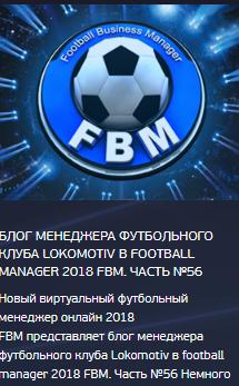 новый виртуальный футбольный менеджер онлайн