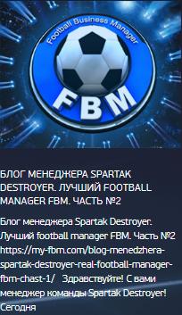 новый виртуальный футбольный онлайн менеджер на русском