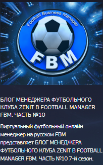 виртуальный футбольный онлайн менеджер на русском