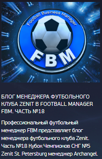 профессиональный футбольный менеджер