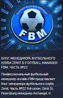 профессиональный футбольный менеджер онлайн