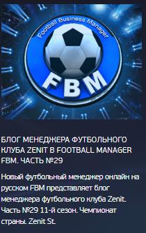 новый профессиональный футбольный менеджер