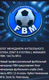 новый профессиональный футбольный менеджер онлайн