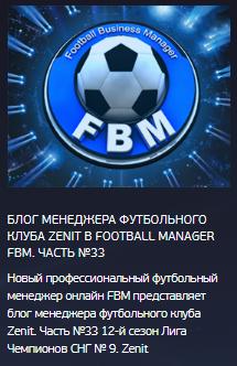 новый профессиональный футбольный онлайн менеджер