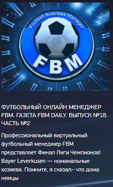 Профессиональный виртуальный футбольный менеджер онлайн FBM