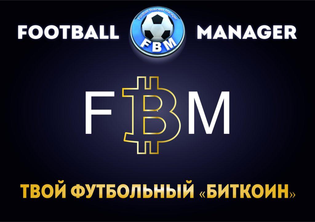 лучший в мире футбольный онлайн менеджер
