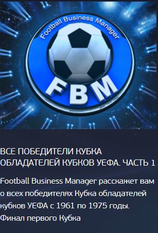 Championship Manager FBM