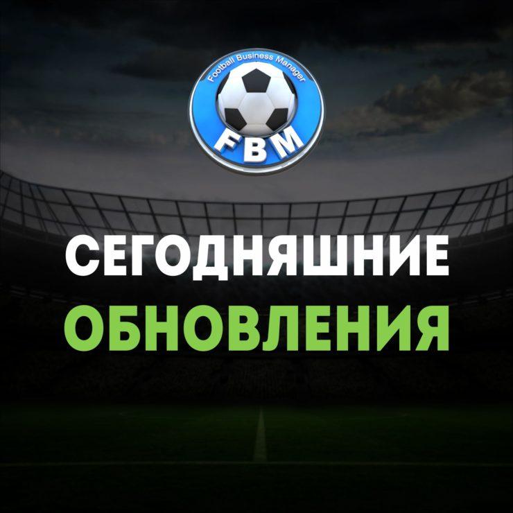 Футбольный менеджер ФБМ