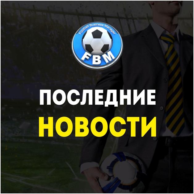 ФУТБОЛЬНЫЙ МЕНЕДЖЕР ФБМ. НОВОСТИ 26.04.2020