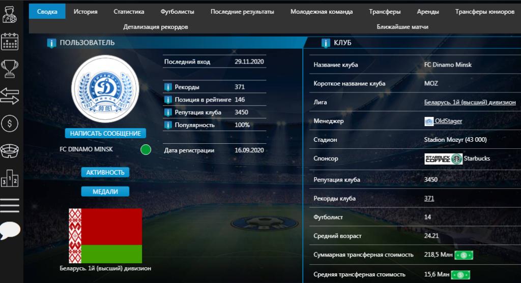 Футбольный менеджер онлайн. Путь OldStager, FC Dinamo Minsk