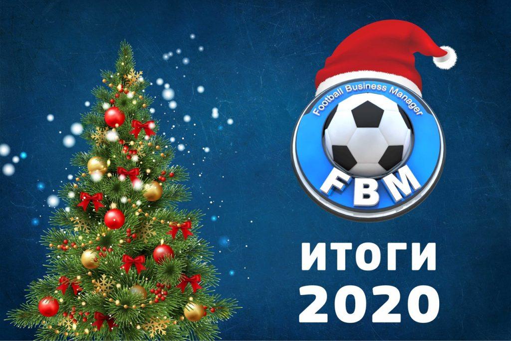 ФУТБОЛЬНЫЙ МЕНЕДЖЕР ФБМ.ИТОГИ 2020